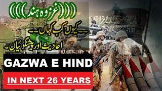 Ahadees and Predictions about Ghazwa e hind in urdu language with complete detail