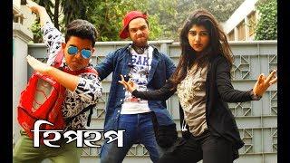 Download Casual Boys VS Hiphop Boys 2 | মাথানষ্ট কর্মকান্ড | New Bangla Funny Video |Prank King Entertainment 3Gp Mp4
