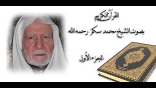 القرآن الكريم بصوت الشيخ محمد سكر رحمه الله - الجزء الأول