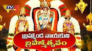 Special Story On Brahmotsavalu | Tirupati Brahmotsavam 2016 | TTD | Telugu News | TV5 News