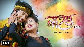 Nahor | Zubeen Garg | Mayuri Dutta | Kishore | Superhit  Bihu Song 2018