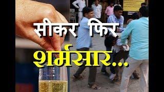 Sikar Rape Case : युवक ने कार में छात्रा को शराब पिलाकर किया रेप