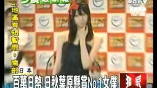 日本秋葉原懸賞No.1女僕:第一回AKIBA萌啾GP2010!