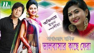 Bangla Romantic Natok - Bhalobasar Kache Fera | Sporsia,  Emon, Nadia By Manik