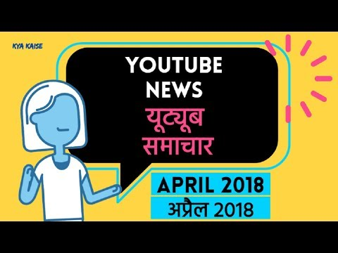 Xxx Mp4 YouTube Latest Update And News April 2018 YouTube Ki News Aor Update Hindi Mein 3gp Sex