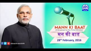 Mann Ki Baat : 28 February  2016 : PM Shri Narendra Modi shares his thoughts with the nation.