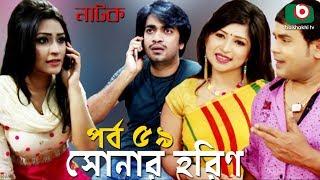 Bangla Comedy Natok | Sonar Horin | Ep - 59 | Shamol Mawla, Prosun Azad | বাংলা কমেডি নাটক