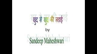 khud se khud ki ladai | खुद से खुद की लडाई | by Sandeep Maheshwari | Hindi Poem