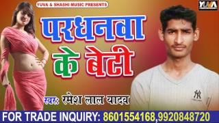 Pardhanwa Ke Laiki    परधनवा  के लईकी    Ramesh Lal Yadav    Bhojpuri Hit Song 2017