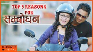 SAMBODHAN Nepali Movie | Top 5 Reason To  Watch Sambodhan| Namrata Shrestha |Hemraj BC