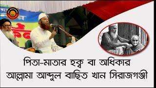 New Bangla Waz 2017 By Maulana Abdul Basit Khan || পিতা-মাতার হক্ব বা অধিকার