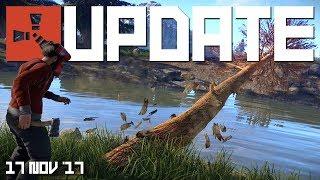New tree mini game | Rust update 17th November 2017