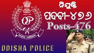 Odisha Police Recruitment November 2017   476 POSTS