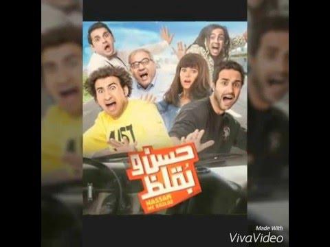 اعلان فيلم حسن وبقلظ بجودة Hd