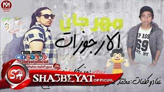 مهرجان الارجوزات غناء تيم مزيكا باند محمد مادو توزيع حماده مزيكا 2018 على شعبيات