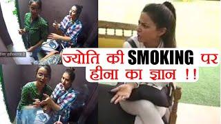 Bigg Boss 11: Hina Khan REACTS on Jyoti Kumari SMOKING Incident | FilmiBeat
