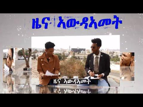 Xxx Mp4 HDMONA New Eritrean Comedy 2018 ዜና ኣውደኣመት ብ ናትናኤል ሓይለኣብ Zena Awdeamet By Natnael Hayleab HLFU 3gp Sex