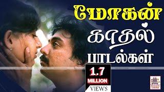 Mohan Love Hits Tamil Songs மோகன் இனிய  காதல் பாடல்கள்