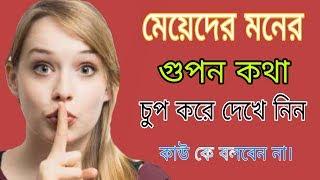 মেয়েদের মনের গুপন কথা চুপ করে দেখে নিন/Bangla App Meyeder Moner Gopon Kotha 2017