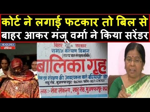 Xxx Mp4 Manju Verma ने पुलिस के सामने आकर किया सरेंडर देखिए Headlines India 3gp Sex