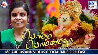 பொம்ம பொம்மைதா   BHOMMA BHOMMA THA   Ganapathy Tamil Devotional Songs   Vaikkom Vijayalakshmi
