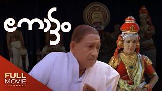 Nottam Malayalam Full Movie | #Arun #SamvruthaSunil #AmritaOnlineMovies