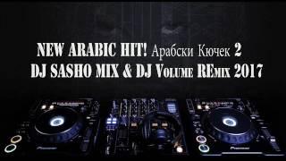 NEW ARABIC HIT! Арабски Кючек 2 DJ Sasho mix & DJ Volume Remix 2017