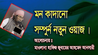 New Bangla Waz 2017 Juber Ahmed Ansari  যুবায়ের  আহমেদ আনসারী  ২০১৭