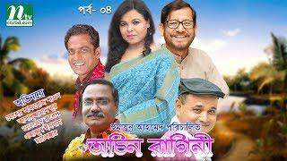Drama Serial Ochin Ragini | Episode 04 | Shawon, Nur, Ezaz