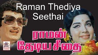 raman thediya seethai full movie | MGR Super hit movie | ராமன் தேடிய சீதை