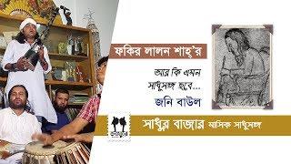 Ar Ki Amon Sadu Songo Hobe || Jonny Baul || Lalon Geeti || Sadhur Bazar || Lohagasia || Gazipur