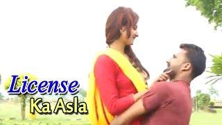 License Ka Asla - New Haryanvi Song 2016 - SMG Records - बदमाशी सांग