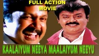 Kalaiyum Neeya Malaiyum Neeye  Tamil Full Action Movie   Vijayakanth,Prabhu,Radhika   R.Sundarrajan