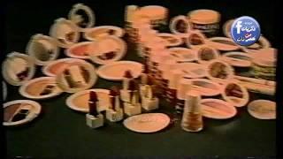 اعلان مستحضرات تجميل ياسمينا 3 - اعلانات الثمانينات