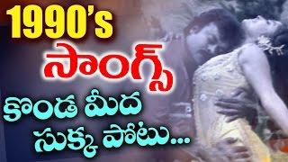 Telugu 90's Hit Songs Collection - Video Songs Jukebox - Vol 1