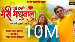 Tujhe Dekha Ke Meri Madhubala I Latest Khandeshi Ahirani Song I 2018 mo:9763424928