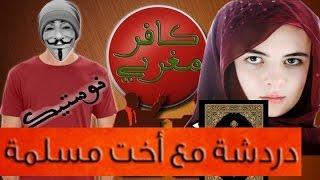 كافر مغربي في دردشة مع مسلمة  تجهل حقيقة الاسلام