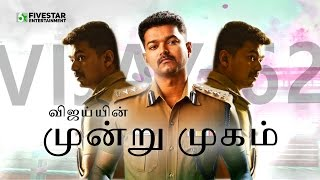 Moondru Mugam Vijay |  Tamil movie |  Tamil cinema | Vijay 61 and vijay 62