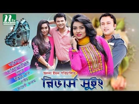 Bangla Natok Reverse Swing (রিভার্স সুইং) | Riaz, Momo, Ishika khan, Nayeem by Anonno Emon
