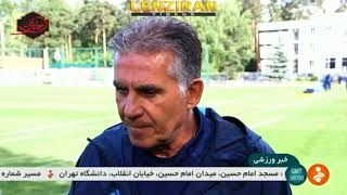 Carlos Queiroz and players of footballs National team   comments in Moscow