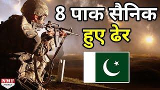 सीमा पर Pakisatn की गोलाबारी का India ने दिया मुंहतोड़ जवाब, 8 Pak Solders हुए ढेर