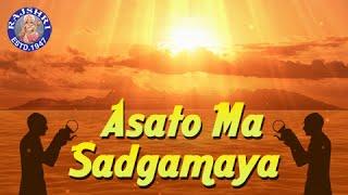 Asato Ma Sadgamaya With Lyrics - Early Morning Chant - Peace Mantra - Spiritual