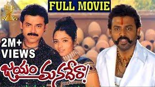 Jayam Manadera Telugu Full Movie | Venkatesh | Soundarya | Suresh Productions