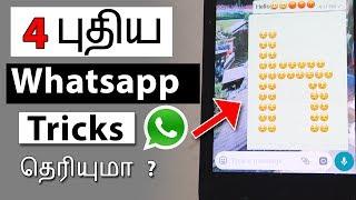 4 புதிய Whatsapp Tricks | 4 New Whatsapp Tips and Tricks in 2017