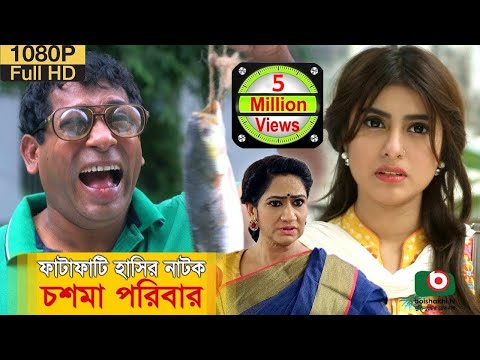 Xxx Mp4 হাসির নাটক চশমা পরিবার Chosma Poribar Mosharraf Karim Shokh A K M Hasan Comedy Natok 3gp Sex