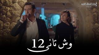 مسلسل وش تاني الحلقة الثانية عشر 12 # Wesh tany Episode 12 HD