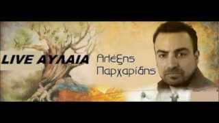 Pontiaka ΠΑΡΧΑΡΙΔΗΣ ΑΛΕΞΗΣ Live AYLAIA