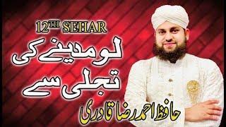 Lo Madinay ki Tajali se   Hafiz Ahmed Raza Qadri   12th Sehar Transmission   Ramadan 2018