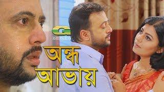 Eid al-Adha 2017 |  Upcoming Drama Promo | Ondho Aabhai | Riaz |  Tanzika