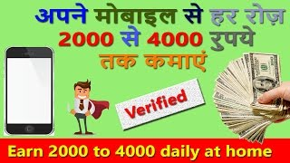 Earn  Rs1000 to Rs2000 per hour from your Android Phone | Online Paise Kamayen